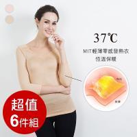 莎莉絲 恆溫調節素面圓領輕薄發熱衣 6件組 (台灣製)