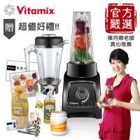 美國原裝Vita-Mix S30全食物調理機一機雙杯(1.2L+0.6L)玩美輕饗型-黑(再贈隨身杯0.6Lx1)