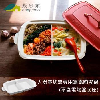 綠恩家enegreen日式多功能烹調大器電烤盤  -專用鴛鴦陶瓷鍋KHP-777T-NABE