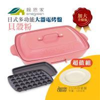綠恩家enegreen日式多功能烹調大器電烤盤 (貝殼粉)KHP-777TSP