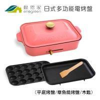 今日下殺 綠恩家enegreen日式多功能烹調電烤盤 (貝殼粉)KHP-770TSP