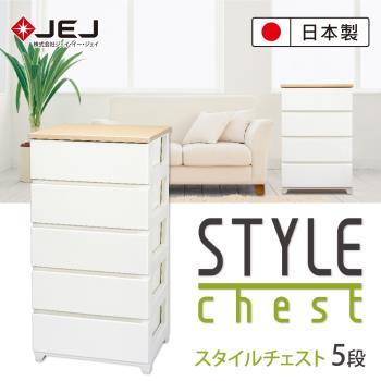 日本JEJ STYLE系列 木紋頂緩衝式滑軌抽屜櫃/560寬5抽