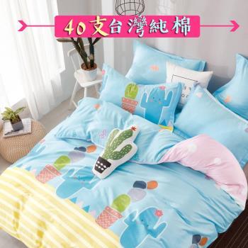 eyah 宜雅 100%台灣製寬幅精梳純棉單人床包雙人被套三件組-仙人掌之歌