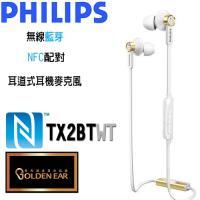 PHILIPS Fidelio系列 TX2BTWT 耳道式耳機麥克風 白色 NFC配對
