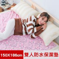 米夢家居-全方位超防水止滑保潔墊.生理墊.尿布墊-雙人150X186cm-粉紅城堡