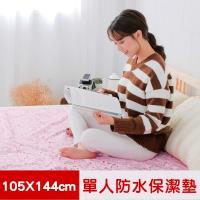 米夢家居-全方位超防水止滑保潔墊.生理墊.尿布墊-單人105X144cm-粉紅城堡