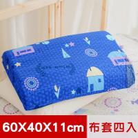 米夢家居-夢想家園-100%精梳純棉工學枕頭套/枕布套-乳膠枕/記憶枕適用(深夢藍)四入