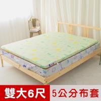 米夢家居-夢想家園-冬夏兩用床墊布套100%精梳純棉+紙纖蓆面-雙人加大6尺(青春綠)