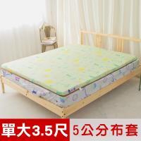 米夢家居-夢想家園-冬夏兩用床墊布套100%精梳純棉+紙纖蓆面-單人加大3.5尺(青春綠)
