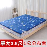 米夢家居-夢想家園-冬夏兩用床墊布套100%精梳純棉+紙纖蓆面-單人加大3.5尺(深夢藍)