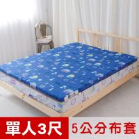 米夢家居-夢想家園-冬夏兩用床墊布套100%精梳純棉+紙纖蓆面-單人3尺(深夢藍)