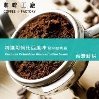 咖啡工廠 特選哥倫比亞_綜合咖啡豆_台灣在地烘焙(450g)