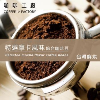 咖啡工廠 特選摩卡_綜合咖啡豆_台灣在地烘焙(450g)