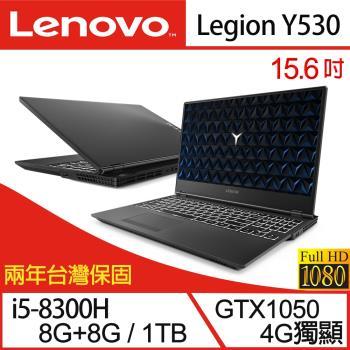 Lenovo 聯想 Legion Y530 15.6吋i5四核GTX1050獨顯電競筆電-16G特仕版