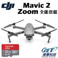 ☆快速到貨☆DJI Mavic 2 Zoom變焦版空拍機全能套組(飛隼公司貨)+空拍課程