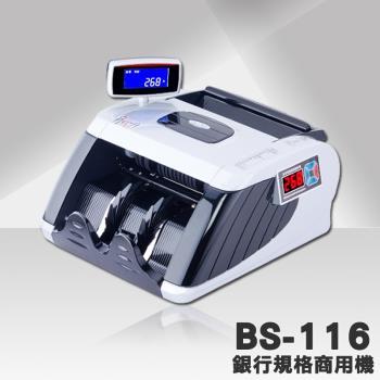 大當家 BS-116 商用款 點驗鈔機 點鈔機 驗鈔機 數鈔機 鈔票機 新台幣 人民幣 商用點驗鈔機