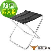 韓國SELPA 加大型鋁合金戶外折疊椅/釣魚椅/摺疊凳 超值四入組