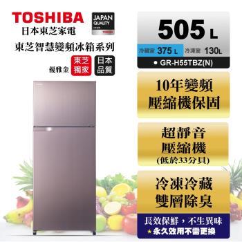TOSHIBA 東芝505L變頻電冰箱 優雅金 GR-H55TBZ(N)