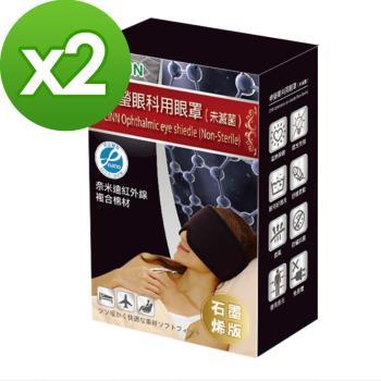 【卓瑩】奈米遠紅外線石墨烯眼罩2入組(2021最新款)