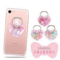 Sanrio三麗鷗 指環扣 手機支架 (愛心系列)