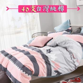 eyah 宜雅 100%台灣製寬幅精梳純棉雙人加大床包被套四件組-粉戀秋楓