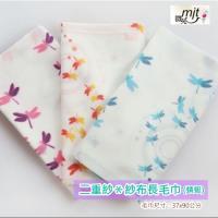 二重紗  雙層紗手帕長毛巾-蜻蜓款 (6條裝/2色配搭)  (嚴選台灣毛巾) 100%精梳棉