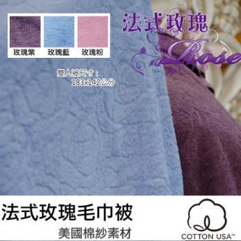 美國棉法式玫瑰提花雙人毛巾被(單件裝) 多色可選  台灣興隆毛巾製