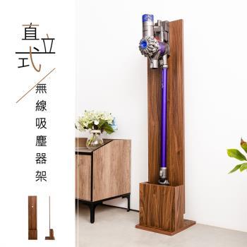dayneeds 免鑽牆打孔  直立式無線吸塵器收納架 適用各品牌圓管吸塵器 台灣製造