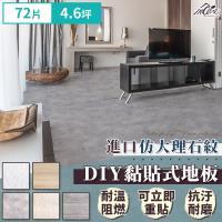 Incare 進口仿大理石紋DIY黏貼式地板-72片/4.6坪