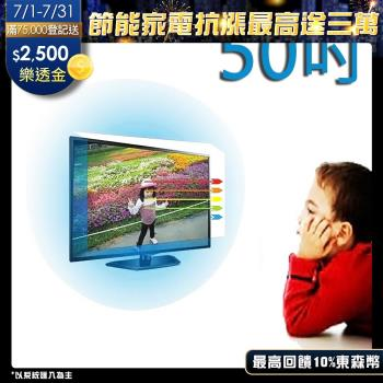台灣製~50吋[護視長]抗藍光液晶電視護目鏡  C1款 (1130*660mm)