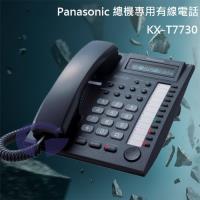 Panasonic 國際牌總機專用有線電話 KX-T7730 (沉穩黑)