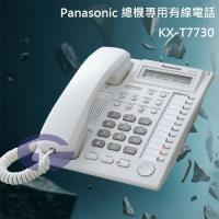Panasonic 國際牌總機專用有線電話 KX-T7730 (經典白)