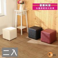 BuyJM 珠光皮革亮彩沙發椅/沙發凳(二入組)