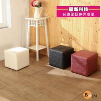 BuyJM 珠光皮革亮彩沙發椅/沙發凳(3色)