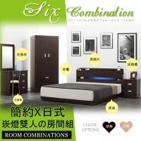 【HOME MALL-簡約日式崁燈】雙人5尺六件式房間組(2色)