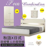 【HOME MALL-秋語雪松崁燈】雙人5尺四件式房間組