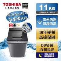 【滿額登記搶大同快煮壺】TOSHIBA東芝奈米悠浮泡泡11公斤變頻洗衣機 AW-DUH1100GG