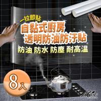 Incare自黏式廚房透明防油防汙貼-8入
