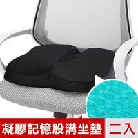 米夢家居-高支撐透氣涼感凝膠股溝舒壓記憶坐墊/椅墊-黑(二入)-久坐必備