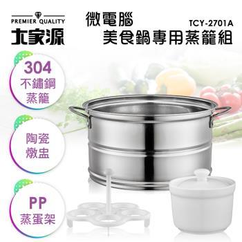 大家源 微電腦美食鍋專用-304不鏽鋼蒸籠組TCY-2701A