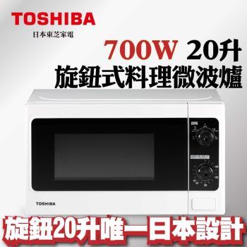 TOSHIBA東芝 旋鈕式料理微波爐 (20L) ER-SM20(W)TW