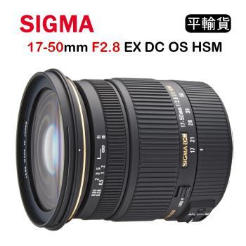 SIGMA 17-50mm F2.8 EX DC OS HSM (平行輸入) 送 UV 保護鏡 + 吹球清潔組
