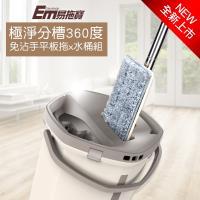 EM易拖寶 極淨分槽免沾手平板拖水桶組(1拖1桶2布)