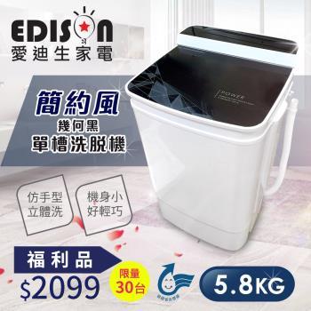 【福利品】EDISON 愛迪生 5.8KG 超會洗二合一單槽 迷你洗脫機-幾何黑 E0001-B58Z