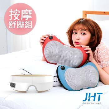 JHT VR睛放鬆眼部按摩器+3D巧時尚溫感按摩枕