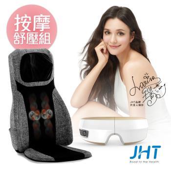 JHT 4DS熱感揉槌按摩墊+VR睛放鬆眼部按摩器