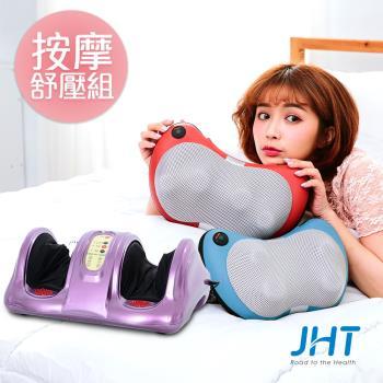 JHT 機能溫感美腿機 加熱升級版+3D巧時尚溫感按摩枕