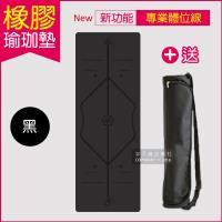 生活良品-頂級PU天然橡膠瑜珈墊(正位體位線)厚度5mm高回彈專業版-黑色(贈牛津布600D背袋及綁帶)