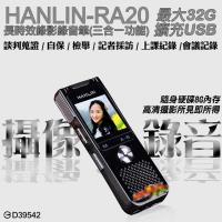 【HANLIN-RA20】長時效USB錄影錄音筆(三合一功能)錄影/錄音/隨身硬碟8G內存(最大32G擴充)
