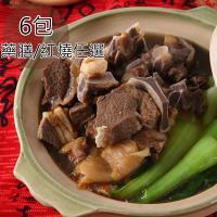 越南東家冷凍羊肉爐任選6包(藥膳羊肉爐1000g/紅燒羊肉爐1200g/包〉